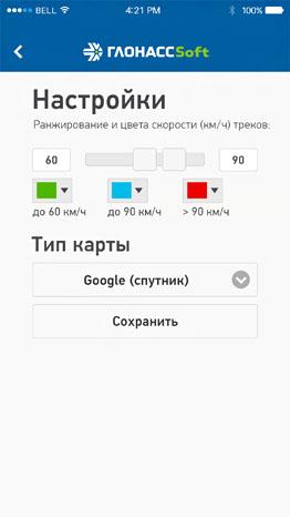 Мобильный ГлонассСофт фото 2