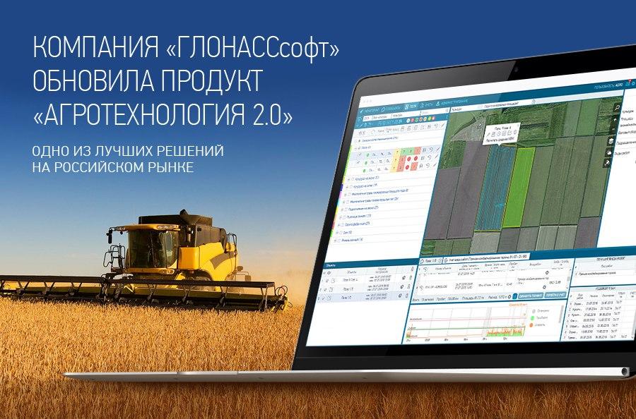 АгроТехнология 2.0