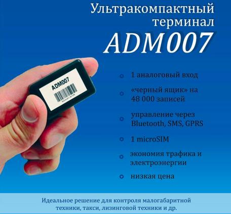 Терминал ADM007 фото 2