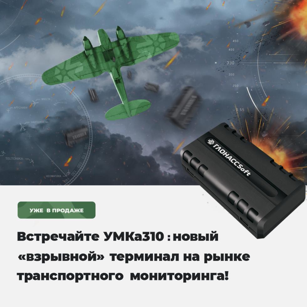 новый УМКа310