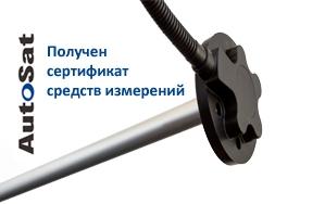 Autosat ДУТ 12 фото 1